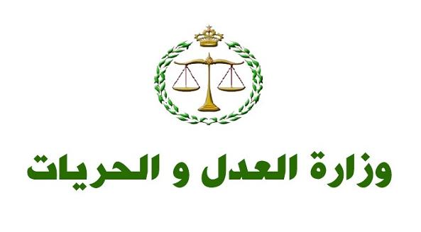 وزارة العدل: بلاغ بشأن الإعلان عن تعيينات السادة العدول المتمرنين فوج 2018، سحب قرارات التعيين ابتداء من 15 يونيو 2020