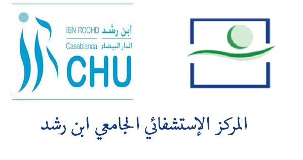 المركز الاستشفائي الجامعي ابن رشد: النتائج النهائية لمباراة توظيف 30 متصرفا الدرجة الثانية في عدة تخصصات