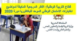 قطاع التربية الوطنية: الأطر المرجعية المكيفة لمواضيع اختبارات الامتحان الوطني الموحد للباكالوريا دورة 2020
