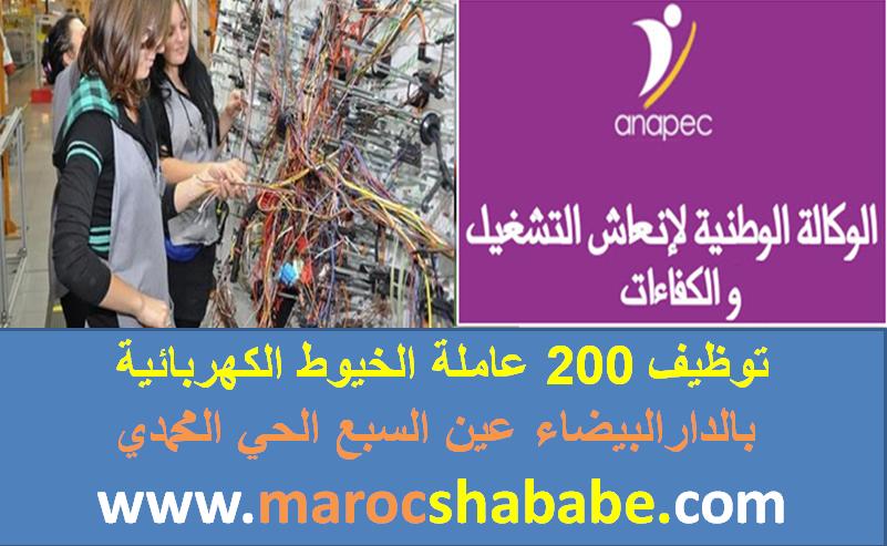 الوكالة الوطنية لإنعاش التشغيل والكفاءات: توظيف 200 عاملة الخيوط الكهربائية بالدار البيضاء عين السبع الحي المحمدي