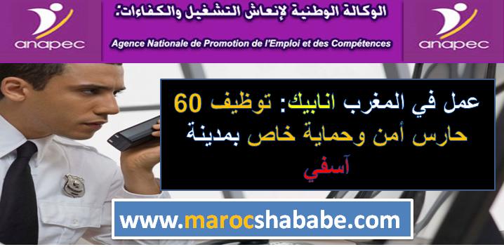 عمل في المغرب انابيك: توظيف 60 حارس أمن وحماية خاص بمدينة آسفي