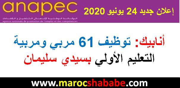 أنابيك: توظيف 61 مربي ومربية التعليم الأولي بسيدي سليمان