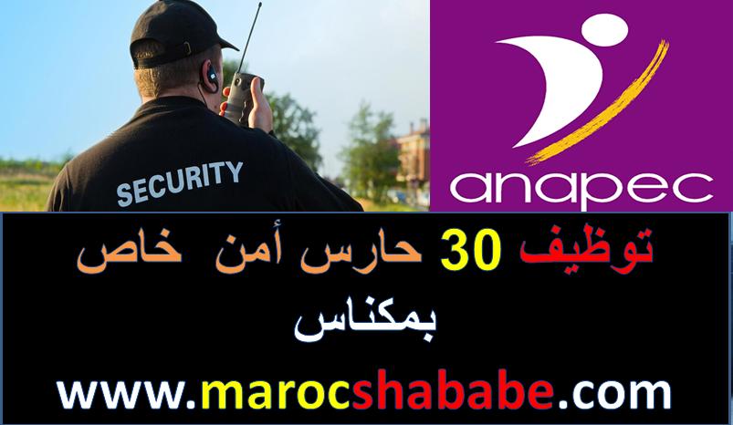 أنابيك ANAPEC : توظيف 30 حارس أمن  خاص بمكناس