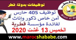 مؤسسة قطرية تشغل حراس امن خاص ذكور واناث