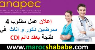 إعلان عمل مطلوب 4 ممرضين ذكور و إناث في طنجة