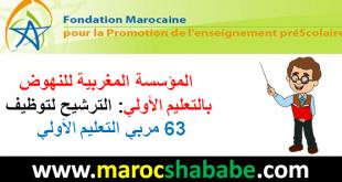 المؤسسة المغربية للنهوض بالتعليم الأولي: الترشيح لتوظيف 63 مربي التعليم الأولي