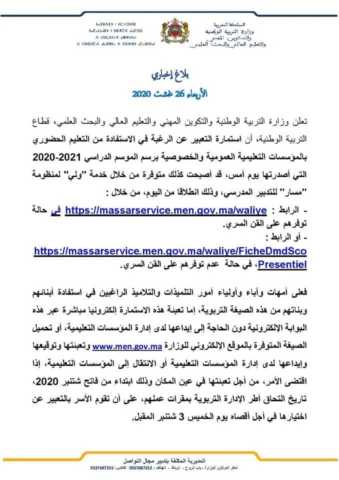 ملئ استمارة طلب الاستفادة من التعليم الحضوري waliye