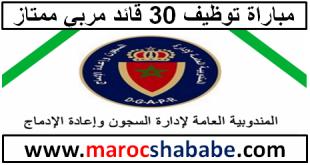 المندوبية العامة لإدارة السجون وإعادة الادماج تعلن عن مباراة توظيف 30 قائد مربي ممتاز