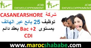 شركة CASANEARSHORE توظيف 25 بائع عبر الهاتف بمستوى bac +2 بعقد دائم CDI