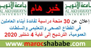 جامعة الأخوين بإفران: إعلان عن 30 منحة دراسية لفائدة أبناء العاملين في القطاع الصحي والتعليمي والسلطات العمومية، الترشيح إلى غاية 4 شتنبر 2020