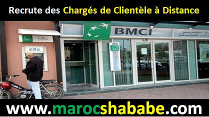 البنك المغربي للتجارة و الصناعة BMCE  توظيف مكلفين بالزبناء عن بعد