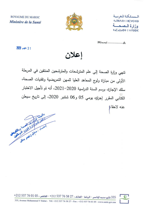 نتائج مباراة ولوج المعاهد العليا للمهن التمريضية و تقنيات الصحة 2021/2020