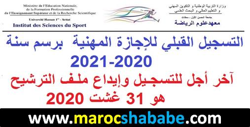 جامعة الحسن الأول - سطات: الترشيح لمباريات ولوج السنة الأولى لسلك الإجازة في التربية لسنة 2020-2021، الترشيح إلى غاية 6 شتنبر 2020