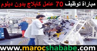 مباراة توظيف 70 عامل كابلاج بدون دبلوم