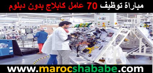 مباراة توظيف 70 عامل تشغيل آلات الإنتاج الكهربائي أو الإلكتروني