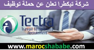 شركة تيكطرا للتشغيل توظف العديد من المناصب بعدة مدن