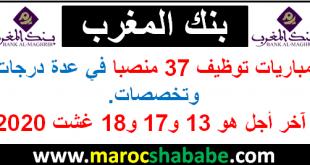 بنك المغرب: مباريات توظيف 37 منصبا في عدة درجات وتخصصات. آخر أجل هو 13 و17 و18 غشت 2020