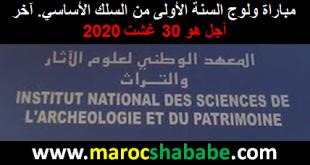 المعهد الوطني لعلوم الآثار والتراث: مباراة ولوج السنة الأولى من السلك الأساسي. آخر أجل هو 30 غشت 2020