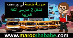 مدرسة خاصة في جرسيف تشغل 2 مدرسي اللغة العربية