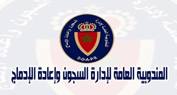 المندوبية العامة لإدارة السجون وإعادة الإدماج: النتائج النهائية لمباراة توظيف 40 قائد مربي