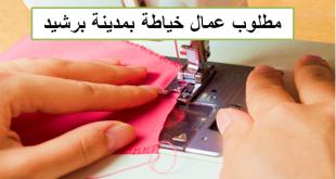 مطلوب عمال خياطة بمدينة برشيد