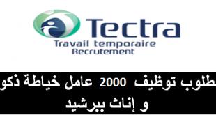 تيكرا مطلوب توظيف 2000 عامل خياطة ذكور و إناث ببرشيد