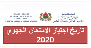 تاريخ اجتياز الامتحان الجهوي 2020