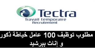 تيكرا مطلوب توظيف 100 عامل خياطة ذكور و إناث ببرشيد