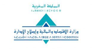 وزارة الاقتصاد والمالية وإصلاح الإدارة مباراة توظيف 543 منصب في عدة تخصصاث