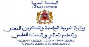 وزارة التربية الوطنية: مباراة توظيف 316 أستاذ(ة) مبرز في عدة تخصصات
