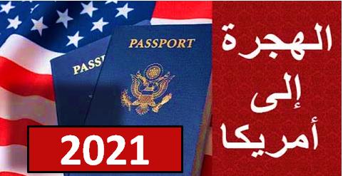 احذر أخطاء تحرمك من الفوز بالقرعة العشوائية بالهجرة إلى أميركا؟