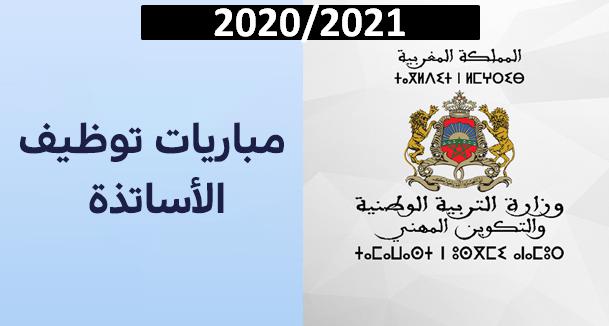 التسجيل القبلي لمباراة توظيف الأساتذة أطر الأكاديميات 2020