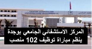 المركز الاستشفائي الجامعي بوجدة ينظم مباراة توظيف 102 منصب