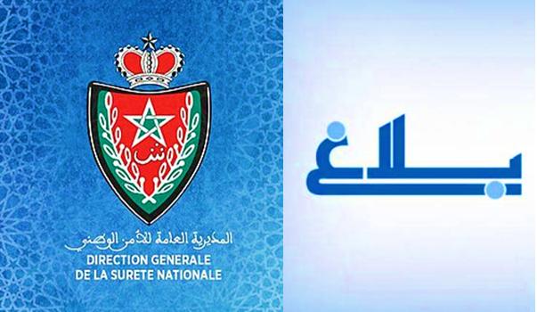 المديرية العامة للأمن الوطني تقرر إلغاء الإختبارات الكتابية في مباريات التوظيف