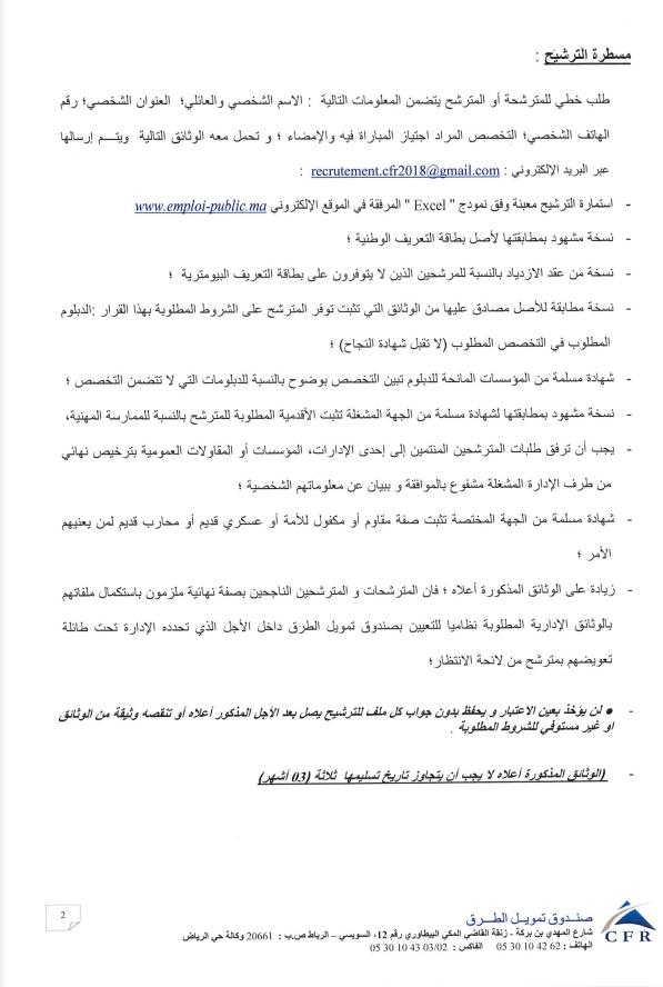صندوق تمويل الطرق يعلن عن مباراة توظيف 8 مناصب