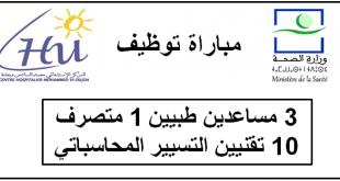 المركز الاستشفائي الجامعي محمد السادس بوجدة ينظم مباراة توظيف 14 منصب