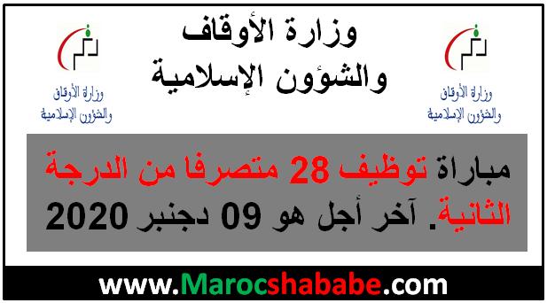 وزارة الأوقاف والشؤون الإسلامية: مباراة توظيف 28 متصرفا من الدرجة الثانية. آخر أجل هو 09 دجنبر 2020