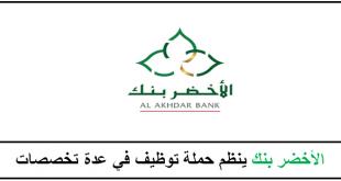 Al Akhdar Bank recrute Plusieurs Profils