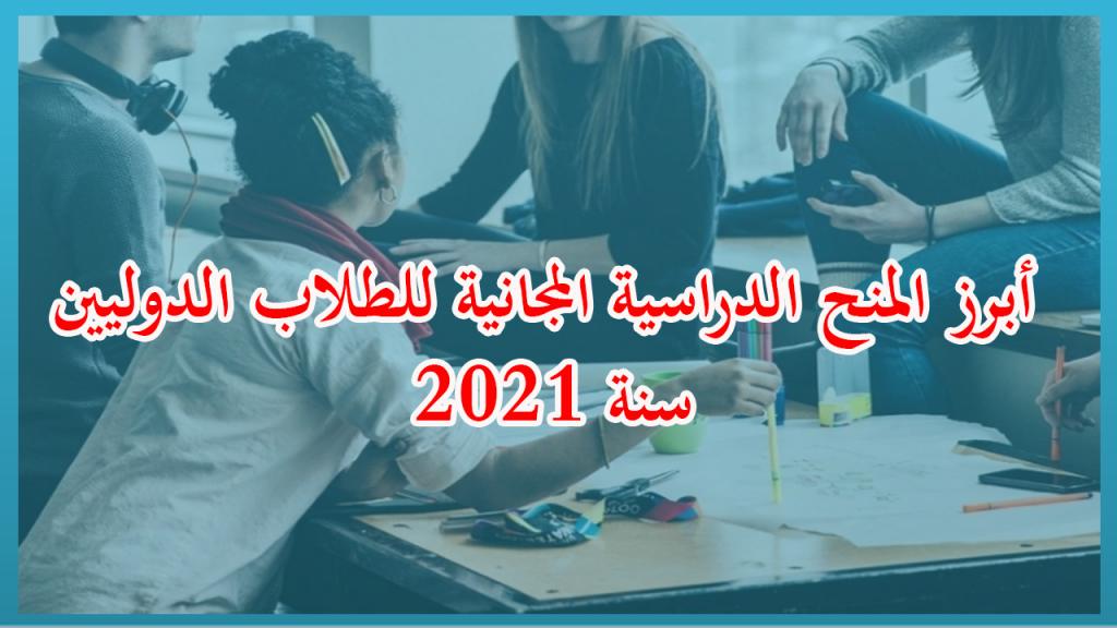 المنح الدراسية المجانية للطلاب الدوليين 2021