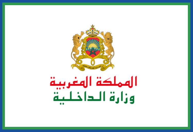 وزارة الداخلية: لوائح المرشحين المدعوين لاجتياز مباريات توظيف 432 متصرف الدرجة الثانية في عدة تخصصات ليوم 12 دجنبر 2020