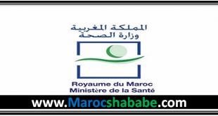 وزارة الصحة: النتائج النهائية للمباريات الجهوية للتوظيف ضمن أطر الممرضين وتقنيي الصحة من الدرجة الأولى السلم - 10 - 2410 منصبا