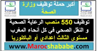 وزارة الصحة حملة توظيف 550 منصب الرعاية الصحية و النقل الصحي في كل أنحاء المغرب مستوى الثالث إعدادي أو الباكلوريا