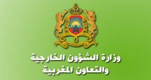 مباراة وزارة الشؤون الخارجية والتعاون الإفريقي والمغاربة المقيمين بالخارج: لتوظيف 100 منصب في عدة مناصب وتخصصات.