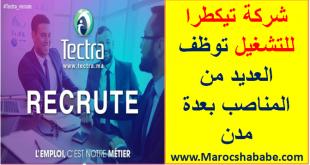 offres d'emploi Vectra recrute Plusieurs Profils sur Plusieurs Villes