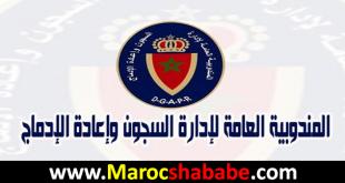 المندوبية العامة لإدارة السجون وإعادة الإدماج تنظم مباراة توظيف 660 منصب