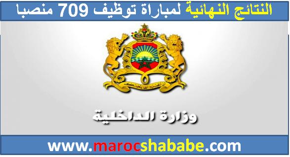 النتائج النهائية لمباراة توظيف 709 منصبا بوزارة الداخلية