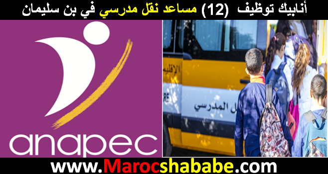 Anapec wadaif recrute (12) ACCOMPAGNATRICE DE TRANSPORT SCOLAIRE sur BEN SLIMANE