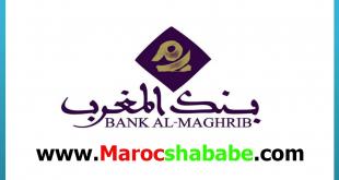 بنك المغرب: مباراة توظيف 08 مكلفين بالدراسات القانونية. آخر أجل للترشيح هو 03 فبراير 2021